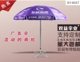 广告礼品伞|就选武汉双益雨伞6037