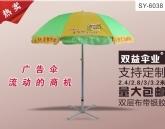广告礼品伞|就选武汉双益雨伞6038