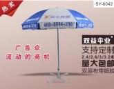 广告礼品伞|就选武汉双益雨伞6042
