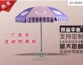 广告礼品伞|就选武汉双益雨伞6044