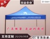 广告帐篷|就选武汉双益雨伞9001