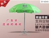 广告礼品伞|就选武汉双益雨伞6040