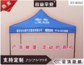 广告帐篷|就选武汉双益雨伞9002