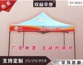 广告帐篷|就选武汉双益雨伞9003