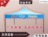 广告帐篷|就选武汉双益雨伞9004