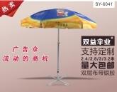 广告礼品伞|就选武汉双益雨伞6041