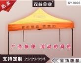 广告帐篷|就选武汉双益雨伞9006