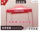 广告帐篷|就选武汉双益雨伞9007