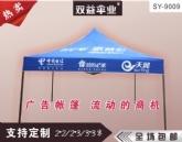 广告帐篷|就选武汉双益雨伞9009
