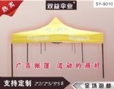 广告帐篷|就选武汉双益雨伞9010
