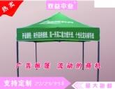 广告帐篷|就选武汉双益雨伞9011
