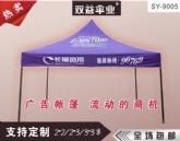 广告帐篷|就选武汉双益雨伞9005