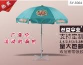 广告礼品伞|就选武汉双益雨伞6004
