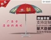 广告礼品伞|就选武汉双益雨伞6005