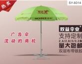 广告礼品伞|就选武汉双益雨伞6014