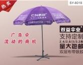 广告礼品伞|就选武汉双益雨伞6018