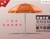 广告礼品伞|就选武汉双益雨伞6019
