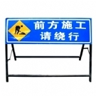交通施工标志牌 安全标志牌 施工牌 施工安全标牌