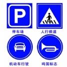 交通指示标志牌 交通标识牌 导向标牌 交通指示牌