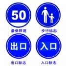 交通指示标志牌 安全标志牌 交通标识牌 导向标牌