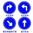 交通指示标志牌 安全标志牌 交通标识牌 导向标牌 交通指示牌