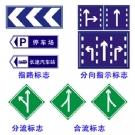交通指示标志牌 安全标志牌 交通标识牌 道路指示牌