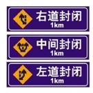交通施工标志牌 安全标志牌 施工牌 施工安全标牌 导向标牌
