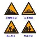交通警告标志牌 交通警告牌 交通标识牌 警示标志牌
