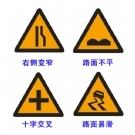 交通警告标志牌 交通警告牌 交通标识牌 警示牌