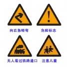 交通警告标志牌 安全警示牌 交通标识牌 导向标牌 交通警示牌