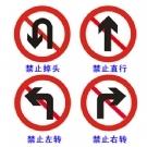 禁令标志牌 禁止掉头 禁止右转 限宽标志牌 限速标志 交通标志牌