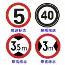 禁令标志牌 限速标志牌 限高标志牌 限宽标志牌 交通标牌