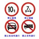 交通标志牌 禁令标志牌 禁止机动车通行 指示标志牌 限速标志