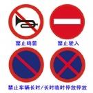 禁令标志牌 禁止鸣笛 禁止停车 指示标志牌 限速标志