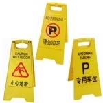 不准泊车 A字告示牌 请勿泊车 小心地滑 专用车位