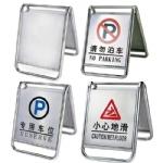不锈钢告示牌 小心地滑 请勿泊车 专用车位