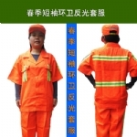 春夏季节短袖环卫服 环卫工作服 交通安全服 清洁工作服 保洁服 劳保服 养路服
