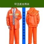 精品雨衣 环卫雨衣 桔红反光雨衣 环卫服 环卫工作服 交通安全服