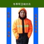 冬季精品棉大衣 环卫保暖衣 桔红反光雨衣 环卫工作服 交通安全服