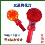 梅花警示灯 交通路障灯 路锥灯 安全警示灯 闪光警示灯 施工交通灯