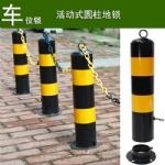 活动式立柱车位锁 圆柱地锁 路桩 活动隔离柱 铁立柱
