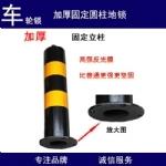 加厚固定立柱车位锁 圆柱地锁 路桩 固定隔离柱 铁立柱