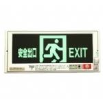 新国标嵌入式标志灯 安全出口指示灯