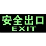 自发光安全出口标志牌 夜光安全出口标志牌