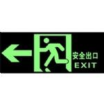 夜光墙贴 自发光安全出口标志牌 夜光安全出口标志牌