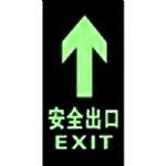 夜光地贴 自发光安全出口标志牌 夜光安全出口标志牌