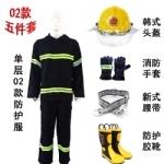 02单层消防五件套战服 防护服 阻燃服 救援服