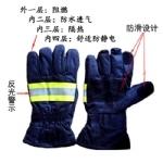 02款新型消防员防护手套(四层)消防手 防火手套套 阻燃手套