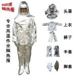 500度消防隔热服 防辐射战斗服 隔温服