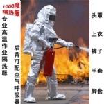 1000度消防隔热服 防辐射战斗服 隔温服